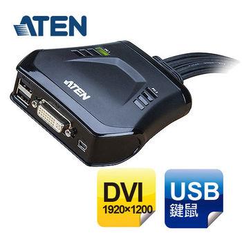 ATEN  2埠USB/DVI  KVM 多電腦切換器 (CS22D)