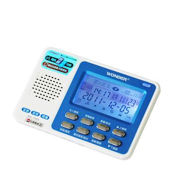 【WONDER旺德】全功能數位答錄/密錄機 WD-TR04