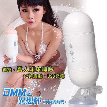 DMM-異想杯 真人發音12頻震動 免手持式USB充電吸盤男用自慰杯-白
