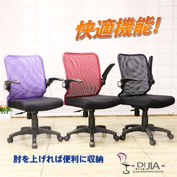 【DIJIA】航空收納系列辦公椅/電腦椅B0046(三色任選)