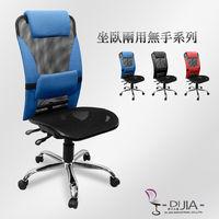 ~DIJIA~9808全網無手電鍍腳透氣電腦椅 ^#47 辦公椅 ^#40 三色 ^#41