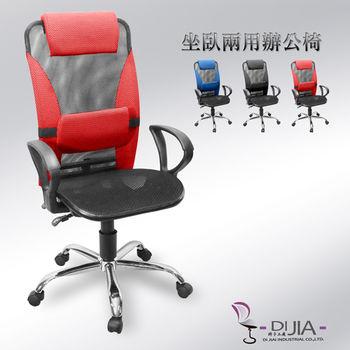 【DIJIA】9808全網電鍍腳透氣電腦椅/辦公椅(三色任選)
