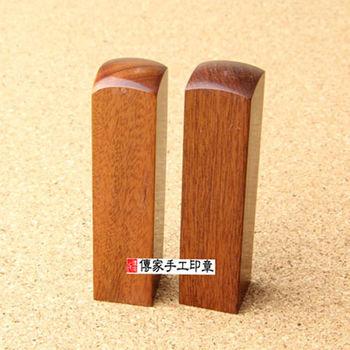 【傳家手工印章】頂級紅紫檀木個人印章電腦刻印-六分單章