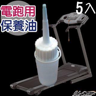【來福嘉 LifeGear】5入 跑步機專用保養油(矽油)