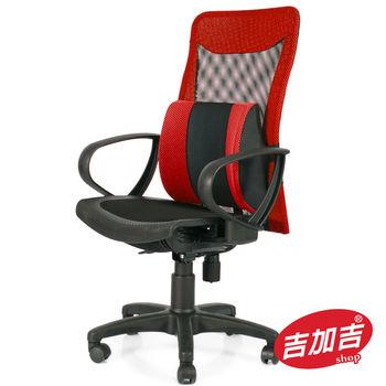 吉加吉 短背透氣 全網椅 TW-059 (多色)
