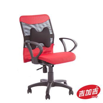 吉加吉 兩用型 透氣全網椅 TW-061 多色 附軟墊套