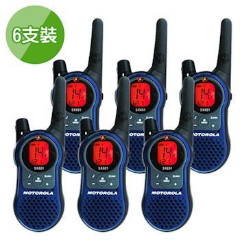【MOTOROLA】免執照無線電對講機SX601 6支全配組