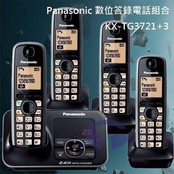 【Panasonic】2.4GHz數位答錄無線電話超值組 KX-TG3721+3 / KX-TG3724 (耀岩黑)