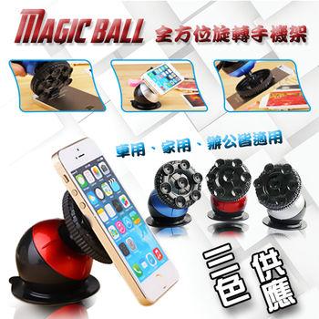 Magic Ball 全方位旋轉手機架