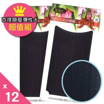 【喜兒思棉織】顯瘦 花紋褲襪-黑色(一組12入超值組)