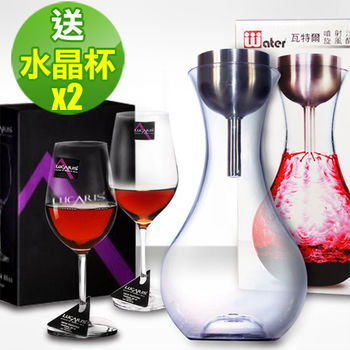 瓦特爾噴射注酒器/旋風醒酒壺套裝組 (WR-90924)