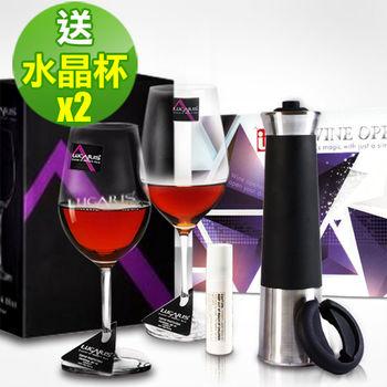 瓦特爾自動氣壓式紅酒開瓶器3件精裝組 (WR-90925)