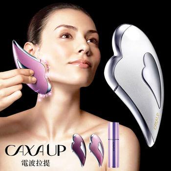 日本MTG CAXA UP微電流離子電波拉提美容儀 時尚白