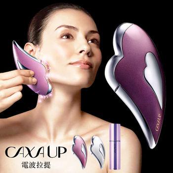 日本MTG CAXA UP微電流離子電波拉提美容儀 迷人紫