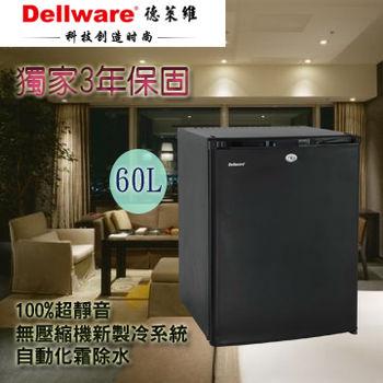 【Dellware】密閉吸收式60L無聲客房冰箱DW-60