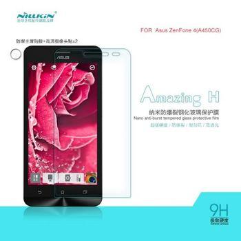 【NILLKIN】Asus ZenFone 4 A450CG 4.5吋 Amazing H 防爆鋼化玻璃貼 AGC玻璃 0.33MM 直角(主膜+鏡頭貼)