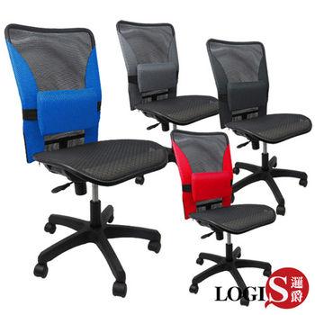 【LOGIS】多彩無扶手護腰網布涼爽椅/辦公椅/電腦椅4色