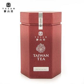 【御山坊】御爵 - 頂級阿里山紅茶(100g/罐)