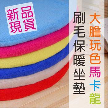 【幸福角落】馬卡龍毛毯坐墊