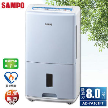 【SAMPO聲寶】8L空氣清淨除濕機 AD-YA161FT