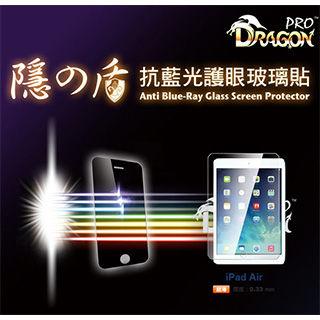 【Dragon】iPad Air 專用 BSF濾藍光鋼化玻璃貼(0.33mm)