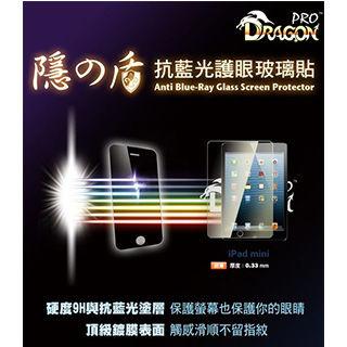 【Dragon】iPad mini / Retina 專用 BSF濾藍光鋼化玻璃貼(0.33mm)