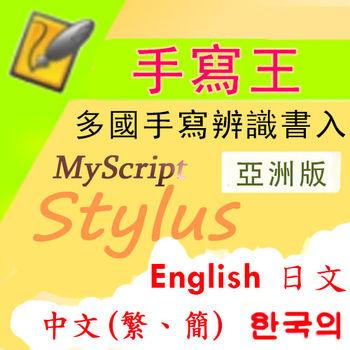 【多國手寫辨識輸入】手 寫 王 MyScript Stylus 下 載 版 序號卡