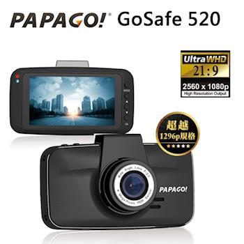PAPAGO! GoSafe 520 高清21:9劇院級解析度行車記錄器