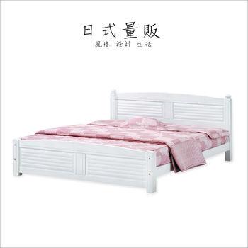 【日式量販】百葉流線5尺白色實木雙人床架+床墊組