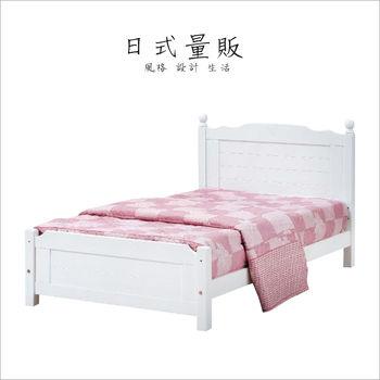 【日式量販】歐式鄉村3.5尺白色單木雙人床架
