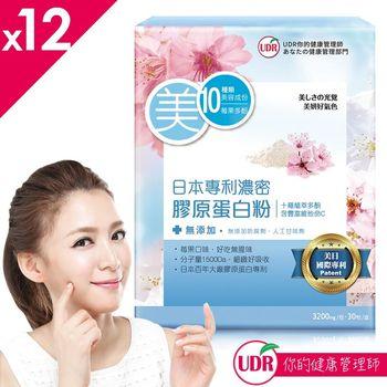 UDR日本專利濃密膠原蛋白粉x12盒