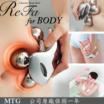 日本MTG ReFa for BODY身體專用白金體雕微電流滾輪按摩器