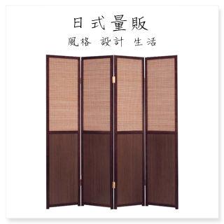 【日式量販】碳燒竹片胡桃四片式屏風