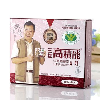「台灣愛買」三益高積能 健字號牛 蒡精華素3入(健康好蒡)-網 (贈10粒/盒)X2)