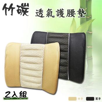 竹炭透氣椅墊-護腰墊(2入)