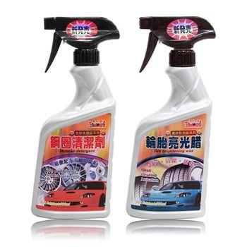 黑珍珠輪胎清潔保養組-頂級系列    (洗車/車用/汽車/清潔/保養)
