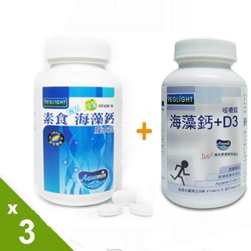 素食複方海藻鈣 添加葡萄糖胺+海藻鈣咀嚼錠(3+3瓶組)