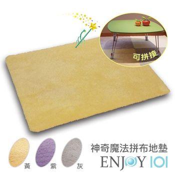 《ENJOY101》神奇魔法拼布地墊(加厚升級版)-45x60cm-3色可選