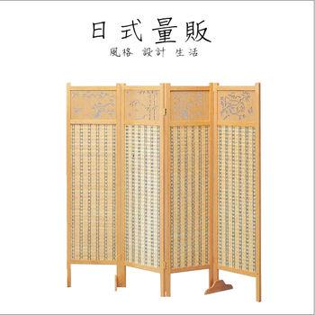 【日式量販】精緻雕花原木色簾屏風