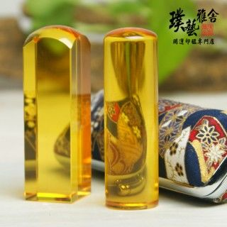 【璞藝雅舍】日本風《招財黃水晶》圓滿印章套章(6分圓+圓)
