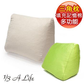 1/3 A Life 多功能三角靠枕(顏色隨機)