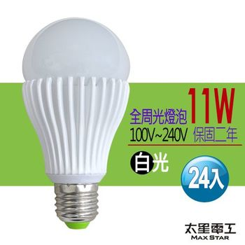 【太星電工】嘉年華11W全周光LED燈泡/白光(24入)