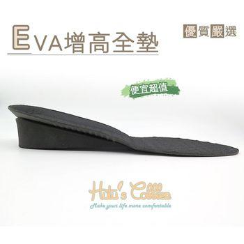 ○糊塗鞋匠○ 優質鞋材 B13 發泡EVA增高鞋墊 3.5cm 全墊透氣吸汗 超值划算(3雙/組)