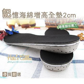 ○糊塗鞋匠○ 優質鞋材 B14 記憶海棉增高墊2公分 增高鞋墊 增高墊 全墊(2雙/組)