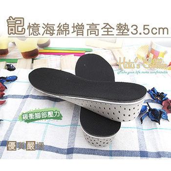 ○糊塗鞋匠○ 優質鞋材 B16 記憶海棉增高墊3.5公分 增高鞋墊 增高墊 全墊(2雙/組)