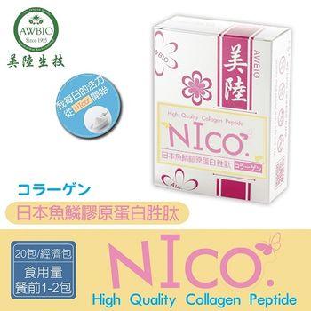 日本NICO魚鱗膠原蛋白胜肽(20包/盒)【美陸生技AWBIO】立即水解 速溶無腥味 0脂肪0添加 產前補養