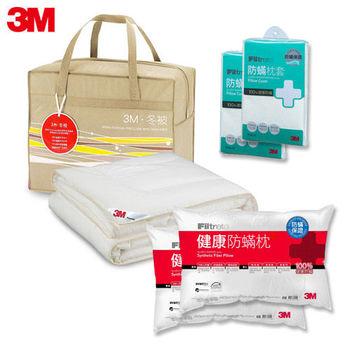 【3M】極地禦寒Thinsulate可水洗冬被 (標準雙人6x7) +枕心枕套組(2入)