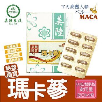 【美陸生技AWBIO】秘魯國寶MACA瑪卡蔘(馬卡蔘) 【經濟包 60粒/盒】