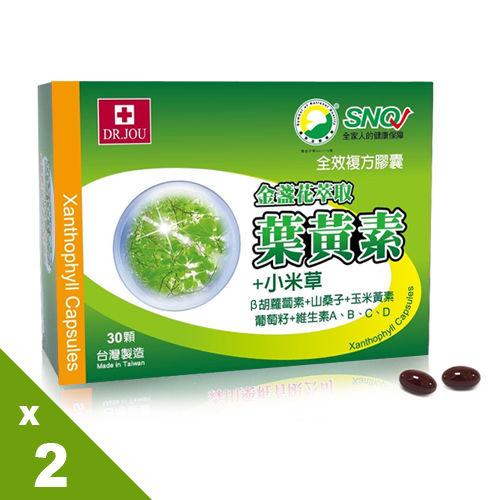 DR.JOU  葉黃素全效複方膠囊(30粒/盒 兩件組)