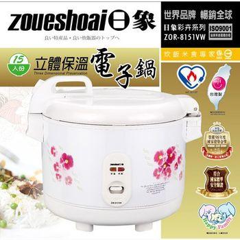 《買就送:日象 2L燜燒鍋 》日象 15人份立體保溫電子鍋 ZOR-8151VW